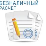oplata_beznal